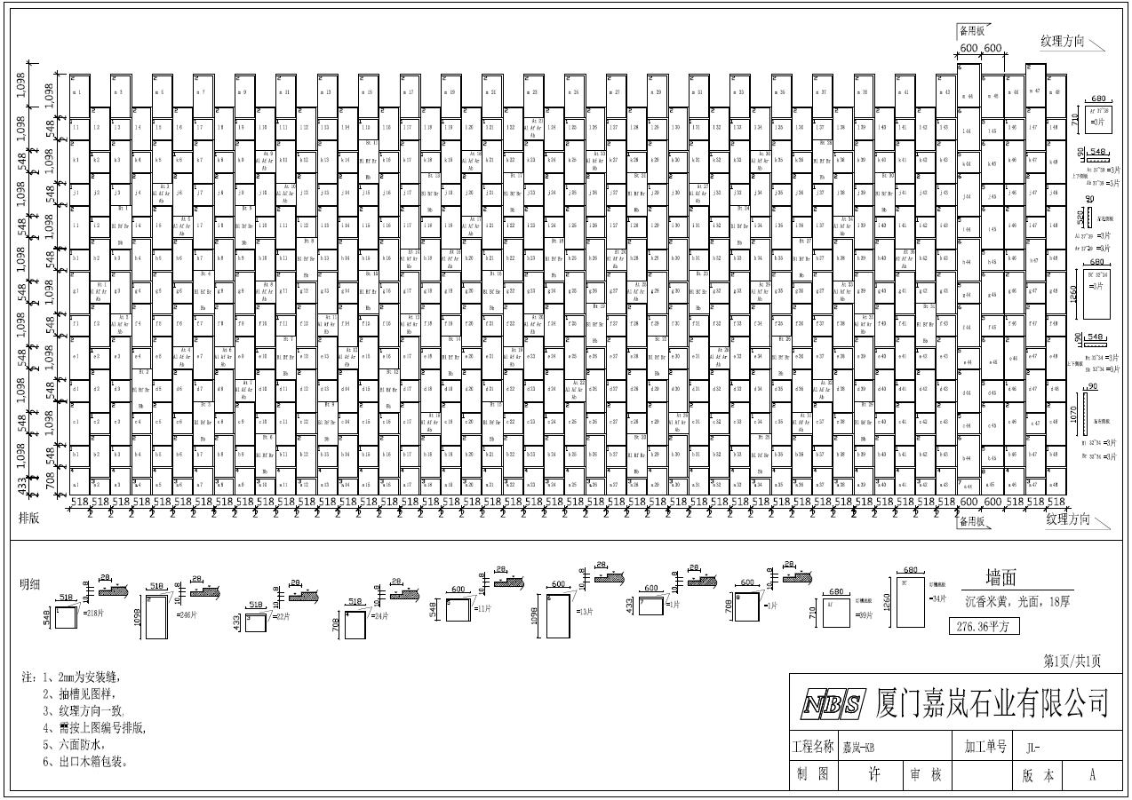 C-图纸-NBS STONE